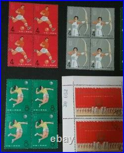 Kerryyw, China PRC 2nd National Games, blocks 4, Cv$300.00 #863-73 used, lot #8G