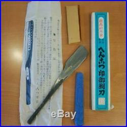 Vintage Japanese Kamisori straight razor Henkotsu Stamp shaving MINT rare F/S 4M